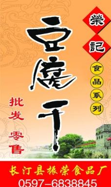 豆腐干圖片