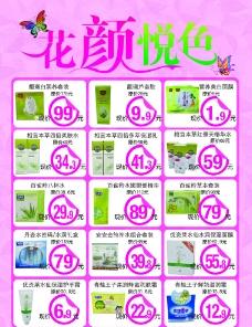 超市化妆品单页图片