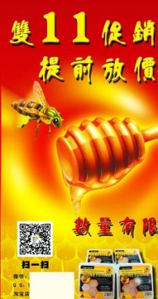双11蜂蜜海报图片