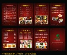 牛排画册菜谱图片