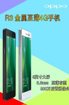 R3至美手机图片