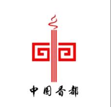 中國香都LOGO圖片