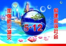 512防災日圖片