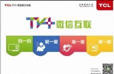 TCL微信互联