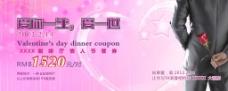 五星级酒店情人节餐券图片