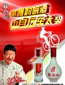 雅韵皖海报图片