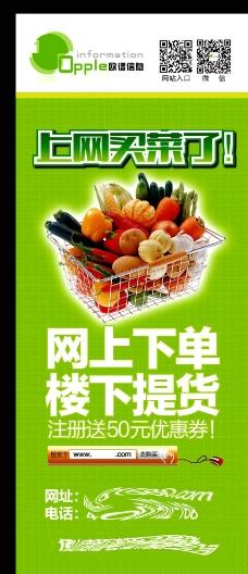 买菜宣传海报图片