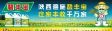 碧豐寶化肥海報圖片