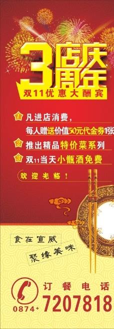 3周年店慶展架圖片