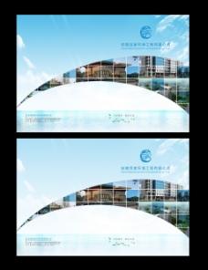 环境工程蓝色创意画册封面
