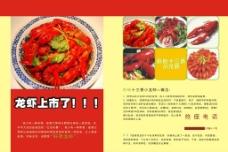 龙虾海报图片