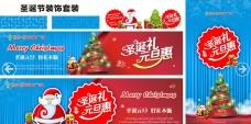 2014圣诞节装饰