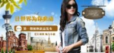 淘宝秋季女装海报banner图片