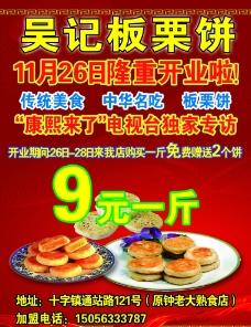 板栗饼海报图片