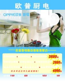 厨电宣传单设计图片