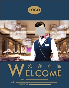 五星级酒店欢迎海报图片