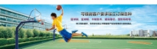 篮球 Banner 广告图片
