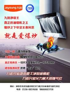 九陽家電圖片
