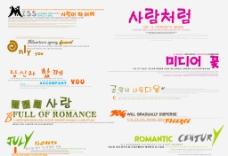 韩国PSD字体图片