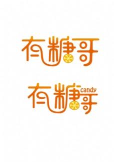 有糖哥logo设计图片