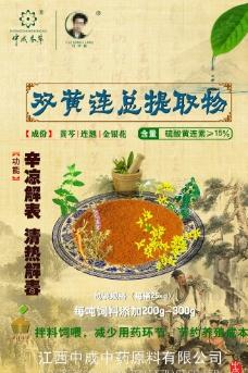 中国风中药兽药海报图片
