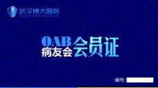 OAB会员卡片图片
