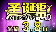 圣诞钜惠打折海报图片