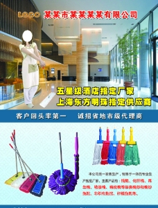 酒店清潔用品海報圖片