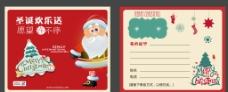 圣誕節卡片圖片
