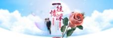 山楂玫瑰花淘宝页图片
