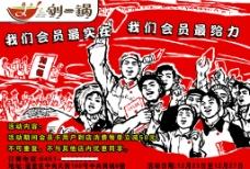 刘一锅宣传海报图片