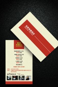 快捷酒店名片图片