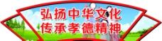 窗口 弘扬中华文化图片