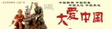 大爱中国图片