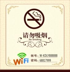 温馨提示禁止吸烟WIFI图片