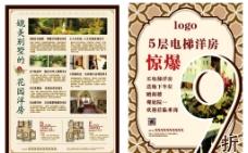 房地产 广告图片