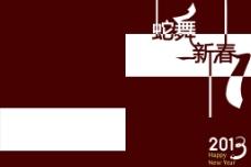 2013蛇舞新春手册封面图片