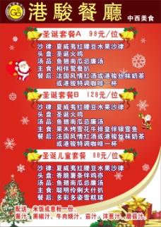餐厅圣诞节宣传单