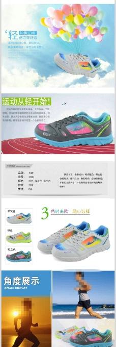 篮球鞋产品描述